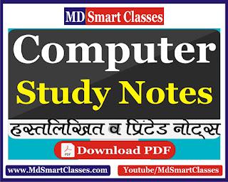 Computer Study Notes Hindi ( कम्प्युटर ) : Computer Handwritten Notes PDF, Computer Notes In PDF, Computer Handwritten Class Notes PDF, Computer Class Notes In PDF, कम्प्युटर  हस्तलिखित क्लास नोट्स, कम्प्युटर क्लास नोट्स, कम्प्युटर प्रिंटेड नोट्स, कम्प्युटर वस्तुनिष्ठ प्रश्नोतर