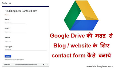 contact form, blog, website, Google Drive, contact us form, blogger me contact form kaise add kare