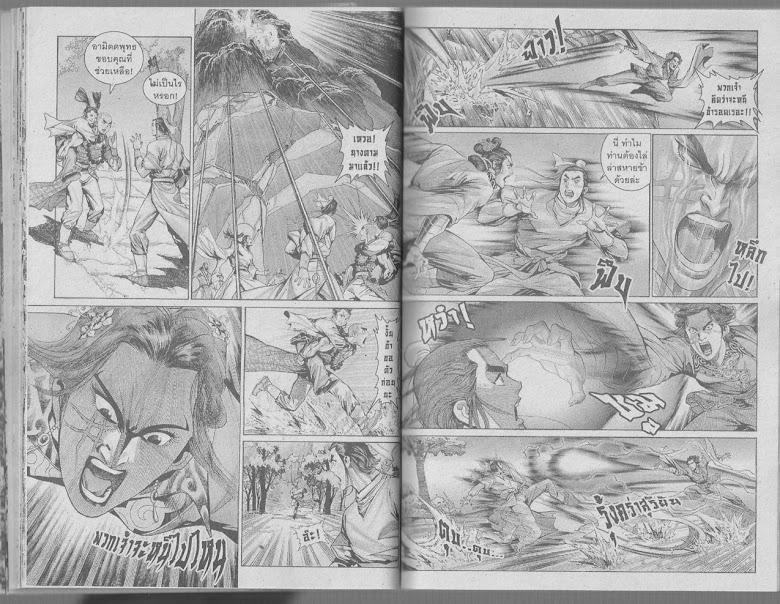 Demi Gods & Semi Devils - หน้า 21
