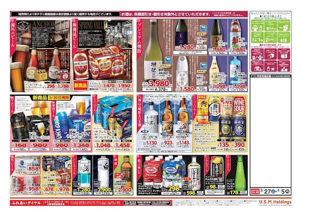 3月27日号 フードスクエア/越谷レイクタウン店