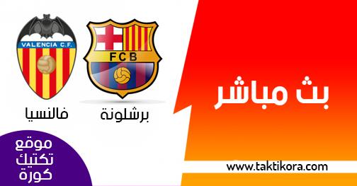 مشاهدة مباراة برشلونة وفالنسيا بث مباشر 25-05-2019 كأس ملك إسبانيا