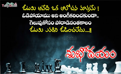 good-morning-telugu-wishes-quotes-greetings-sms-messages-pics-photos-wallpapers