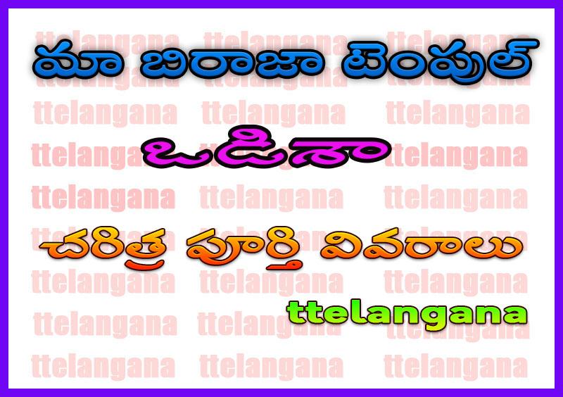 మా బిరాజా టెంపుల్ ఒడిశా చరిత్ర పూర్తి వివరాలు