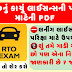 sarathi.parivahan.gov.in] RTO Learning Licence Test Exam Gujarati PDF