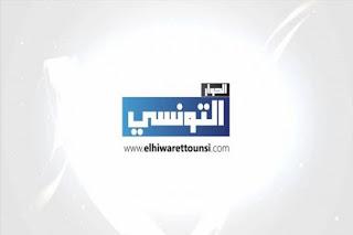 تردد قناة الحوار التونسي على النايل سات 2020