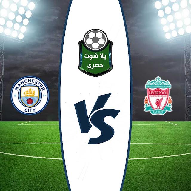 مشاهدة مباراة ليفربول ومانشستر سيتي بث مباشر