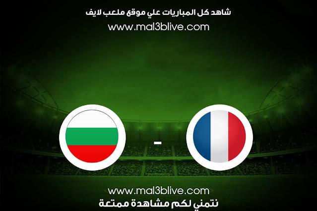 مشاهدة مباراة فرنسا وبلغاريا بث مباشر اليوم الموافق 2021/06/08 في مباراة ودية
