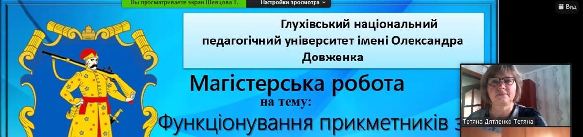 Захисти магістерських робіт зі спеціальності 014 Середня освіта (Українська мова і література)