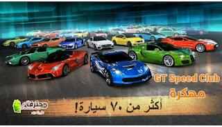 تحميل لعبة GT Speed Club مهكرة اخر اصدار للأندرويد