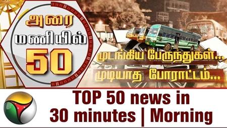 Top 50 News in 30 Minutes | Morning 10-01-2018 Puthiya Thalaimurai TV