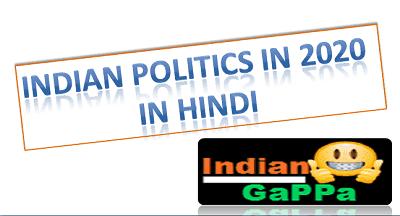 Indian Politics In 2020 In Hindi - भारतीय राजनीती 2020