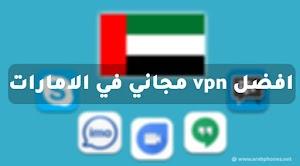 افضل vpn مجاني في الامارات للأيفون والأندرويد