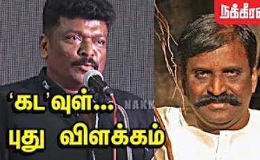Protest Against Vairamuthu | Parthiepan Sensitive Speech | Periyar Award
