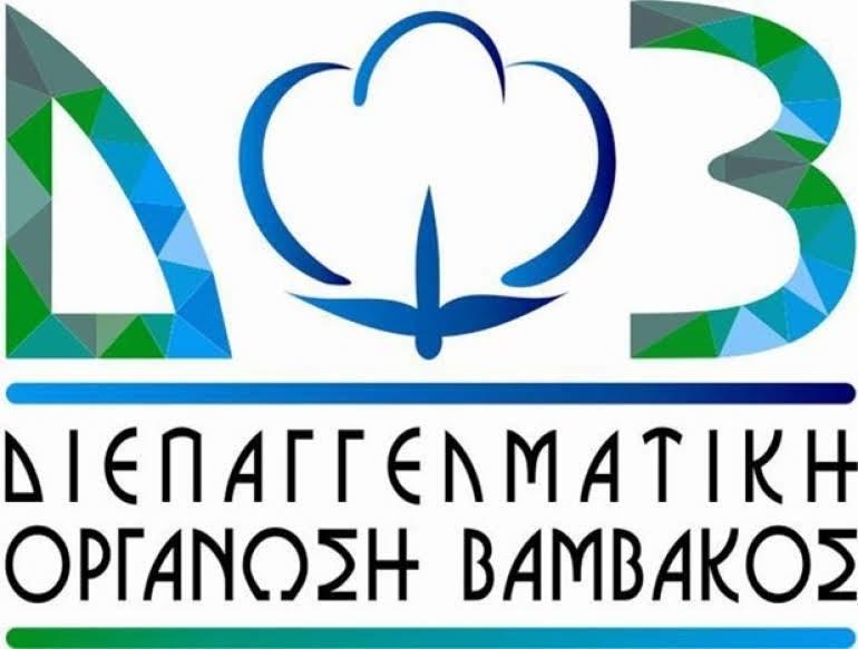 Διεπαγγελματική Βάμβακος: Με σκάλες οι τιμές στο σύσπορο αναλόγως της υγρασίας