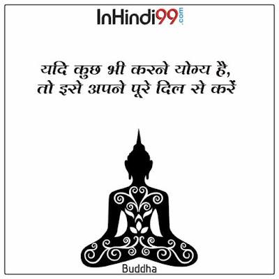 buddha thought in hindi