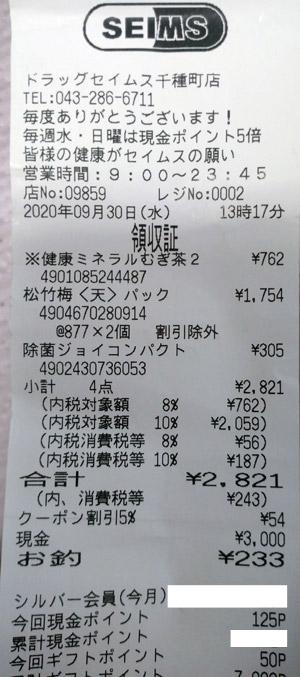 ドラッグセイムス 千種町店 2020/9/30 のレシート