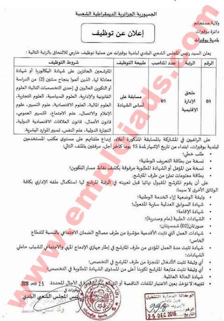 إعلان مسابقة توظيف في بلدية بوقيرات ولاية مستغانم ديسمبر 2016