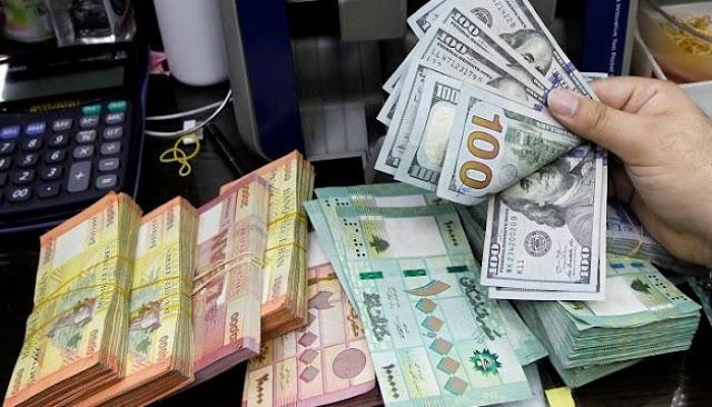 اليكم سعر الصرف الليرة اللبنانية مقابل الدولار في السوق السوداء ليوم الاربعاء