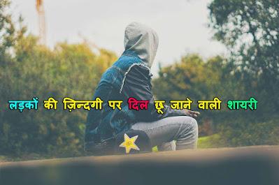 boys status in hindi