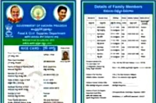 Amaravathi: The government is implementing the policy of applying and obtaining ration cards in village and ward secretariats from July 6.  The new policy was designed to provide cards to the poor within five days of application.
