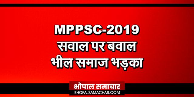 MPPSC 2019 सवाल पर बवाल: भील जनजाति के लोग भड़के, पेपर सेट करने वाले पर FIR की मांग