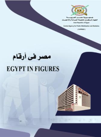 الاقتصاد الكلي مصر في أرقام هو كتيب يصدر في مارس من كل عام من قبل الجهاز المركزي للتعبئة العامة والإحصاء. ويتضمن الإصدار أحدث البـيانات والمعلـــومات المتوفرة بالجهاز والمؤسسات الحكومية والتي تغطي الإحصاءات الدميوغرافية والإجتماعــــية والثقافية والإقتصادية وكذلك بعض المؤشرات الإحصائية عن مصر.   رؤية الملف