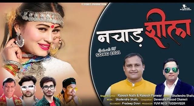 Nachad Seela Song Mp3 Download - Rakesh Nath  & Rakesh Panwar