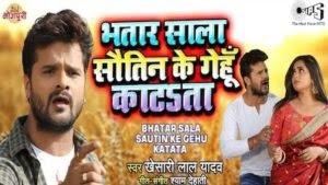 Bhatar Sala Sautin Ke Gehu Katata Lyrics – Khesari Lal