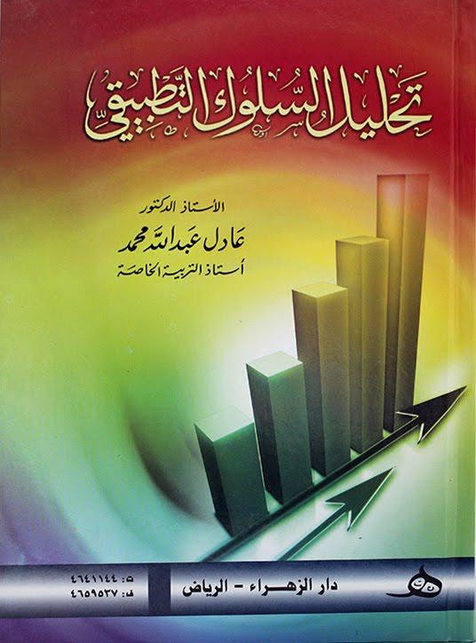تحميل كتاب تحليل السلوك التطبيقي