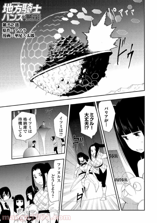 地方騎士ハンスの受難 - Raw 【第52話】 - Manga1001.com