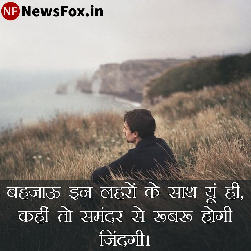 Life Status, Life Shayari in Hindi NewsFox.in
