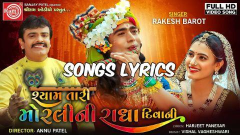 Shyam Tari Morli Ni Radha Diwani lyrics - Rakesh Barot - New Gujarati Video Song lyrics. Gujarati song lyrics.