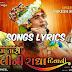 [LYRICS] Shyam Tari Morli Ni Radha Diwani lyrics - Rakesh Barot - New Gujarati Video Song lyrics.