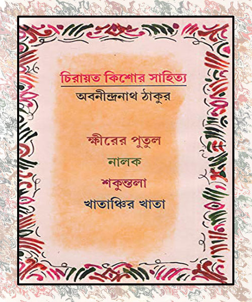 Chirayito Kishor Sahitya (চিরায়ত কিশোর সাহিত্য) by Abanindranath Thakur