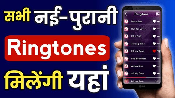 Ringtone डाउनलोड करने का कोई झंझट नहीं जिसे आप चाहें उसे सीधा सेट करें
