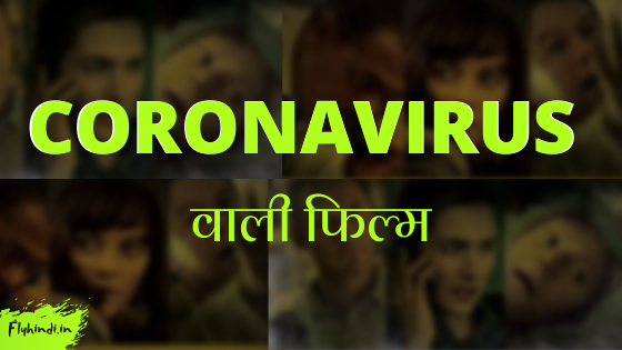 Coronavirus वाली फिल्म | कोरोना वायरस की परिस्थितियों से मिलती है यह मूवी - Fly Hindi