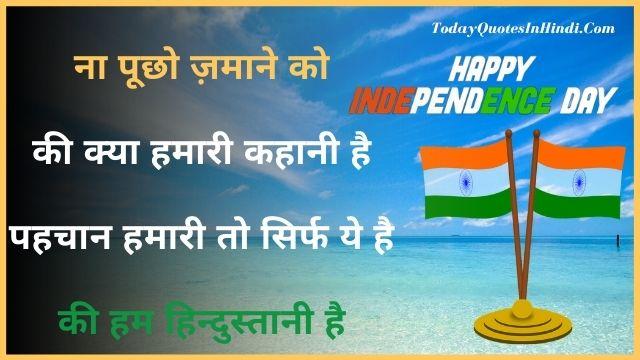 independence day attitude shayari