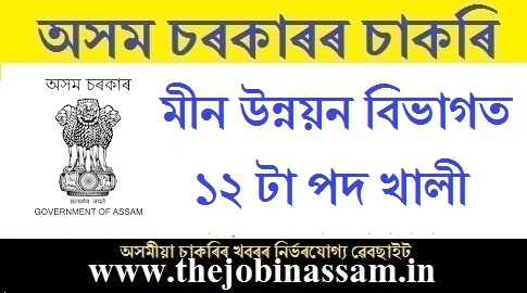 Fishery Development Office, Assam Recruitment 2019