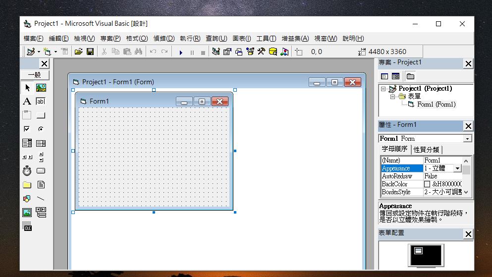 Visual Basic 6.0 繁體中文 下載