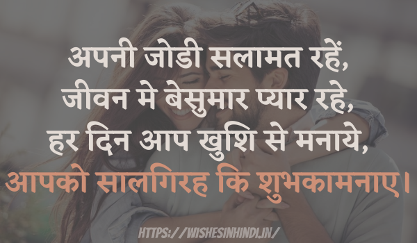 Happy Marriage Anniversary Wishes In Hindi For Husband