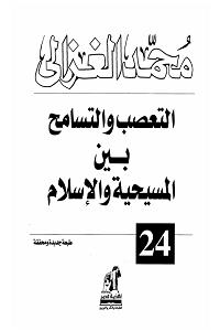 التعصب والتسامح بين المسيحية والإسلام لـ الشيخ محمد الغزالي