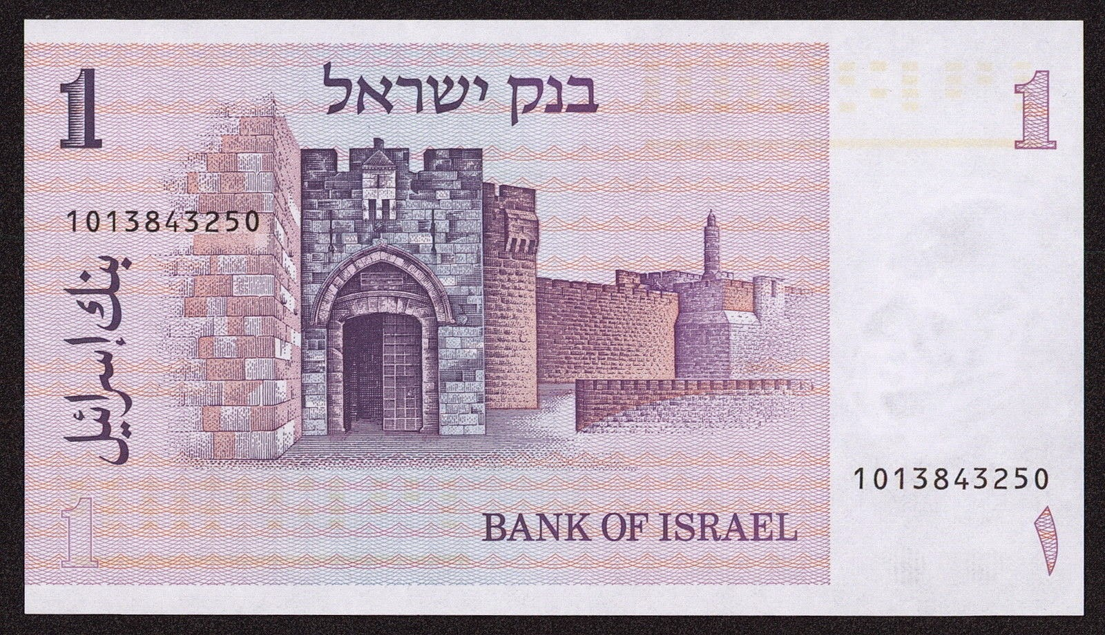 Israeli currency money 1 Sheqel banknote 1978 Jaffa Gate in the Old City of Jerusalem