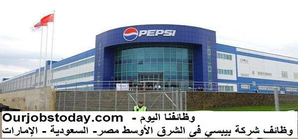 وظائفنا اليوم - وظائف شركة بيبسي Pepsi فى الشرق الأوسط فى مصر والسعودية والإمارات