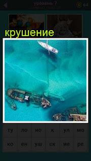 под прозрачной водой видно крушение одного из кораблей 667 слов