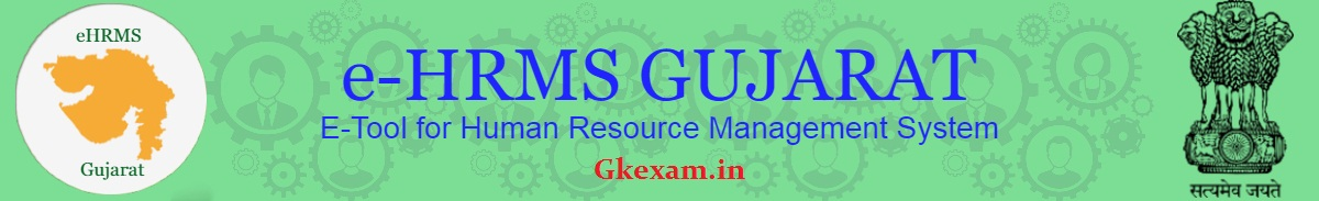 e-hrms.gujarat.gov.in