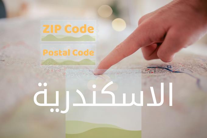 الرقم البريدى Postal code او ال ZIP Code لجميع مناطق محافظة الاسكندرية