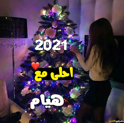2021 احلى مع هيام