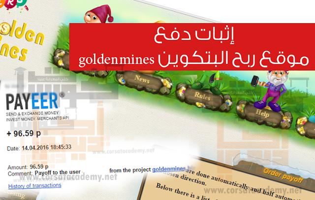 إثبات دفع موقع ربح البتكوين goldenmines
