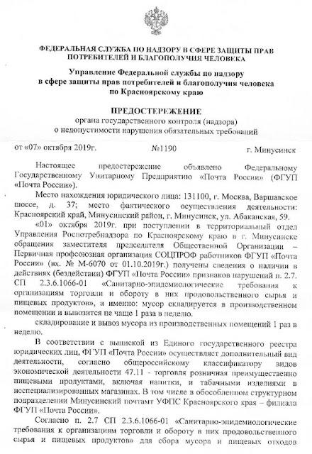 Федеральная служба по надзору в сфере защиты прав потребителей и благополучия человека по Красноярскому краю