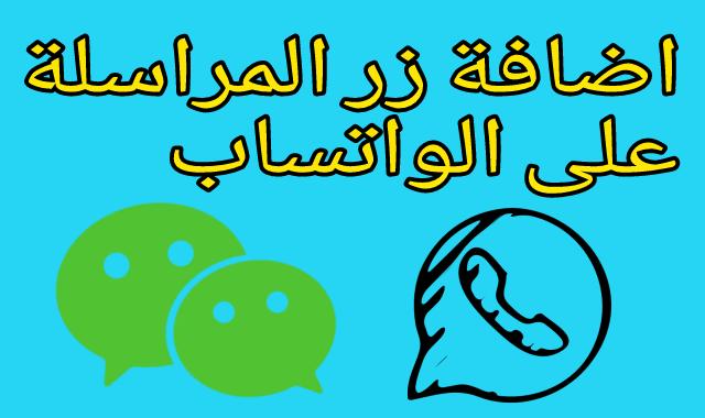 إنشاء زر Whatsapp Chat بشكل ماتريال دزاين و بأرقام وحسابات متعددة